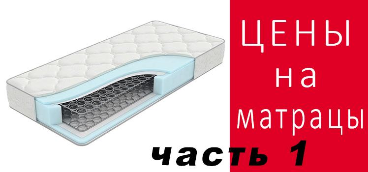 cennk-matrac1